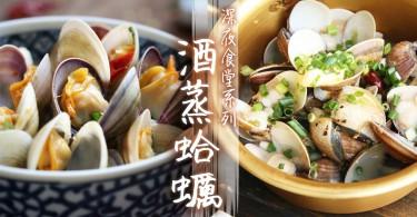 跟著深夜食堂學做菜~4步自製最簡單美味的酒蒸蛤蠣d(`・∀・)b