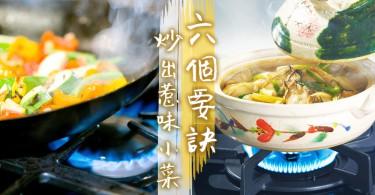 色香味也要留住!6個要訣學會了就能零難度炒出生氣勃勃的惹味小菜