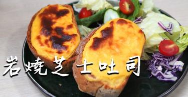 【減肥慎入】煎蛋岩燒芝士吐司