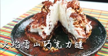 【Step by step】火焰雪山巧克力撻