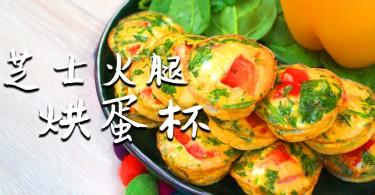 【簡易早餐】芝士火腿烘蛋杯