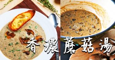 西式餐湯自己也能做出~4步煮出香濃美味蘑菇湯!