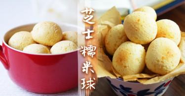 濃香芝士的Q糯小氣球~5種材料簡易自製美味小食芝士糯米球