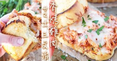吃上去就像食香烤雞肉薄餅~4步簡單自製週末早餐特選蕃茄雞肉芝士三文治!