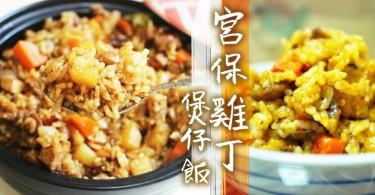 香辣惹味又超開胃~6步懶人版自制濃香美味宮保雞丁煲仔飯
