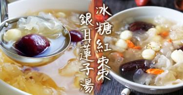 熬夜的小夥伙絕對適合哦~5步電飯煲簡易製作養顏冰糖紅棗銀耳蓮子湯