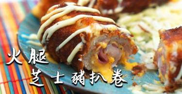 【減肥慎入】邪惡火腿芝士豬扒卷