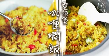 就拜託電飯煲了~懶人電飯煲6步速煮香濃咖喱燜飯!