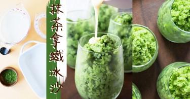 抹茶的新食法~3種材料+3步自製的香濃清爽抹茶拿鐵冰沙杯
