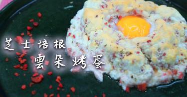 【開心share】芝士培根雲朵烤蛋