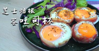 【簡易早餐】芝士培根蛋吐司杯