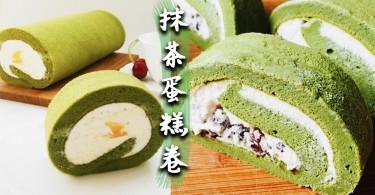 自製甜點心情最愉快呢~5步捲出日式抹茶蛋糕卷