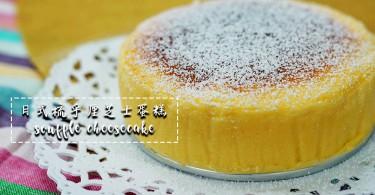 【簡易甜品】日式梳乎厘芝士蛋糕
