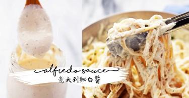 煮意大利麵的百搭神器!2步簡易自製意大利麵奶油白醬!