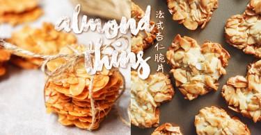 酥脆可口的小零食!6步簡易自製香脆法式檸檬杏仁脆片