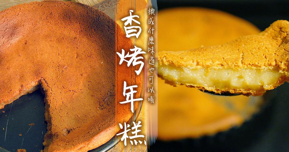 外皮脆內Q糯~4步超簡單自製糯米控必試的下午茶香烤年糕!