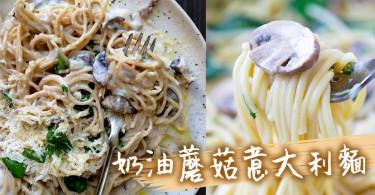 20分鐘搞定一鍋晚餐~3步快手自製香濃奶油蘑菇意大利麵