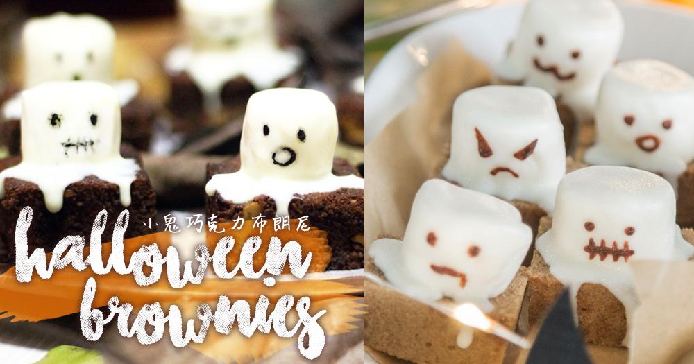 萬聖節就是食物也要賣萌!簡易自製可愛小鬼巧克力布朗尼蛋糕