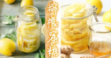 自製秋天的潤喉止咳法寶!2種材料+3步簡單自製香甜即沖檸蜜!