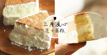 不會做麵包就做蛋糕好了~在家也可以自製三層夾心芝士流心蛋糕!