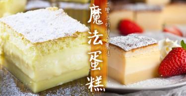 1份蛋糕糊烤出3層質感!自製國外博客瘋傳的神奇魔法三層蛋糕!
