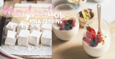 棉花糖居然還可以這樣用!2種材料+2步超簡單自製香嫩牛奶布丁!