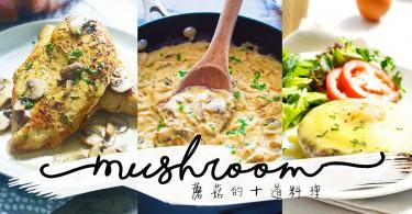 今天就去買蘑菇回家煮~10款蘑菇料理讓蘑菇控每天換著花樣吃蘑菇!