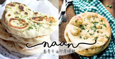 就連酵母也不用下哦~在家也能做到沾咖喱特別美味的印度烤餅!