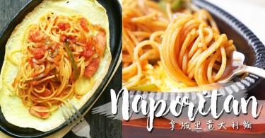 跟著《深夜食堂》學做菜~5步快手簡易自製日式鐵板拿坡里意大利麵
