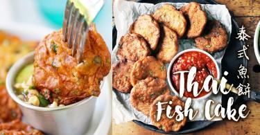 一口咬下濃濃的泰式風味~6步自製香脆惹味泰式魚餅
