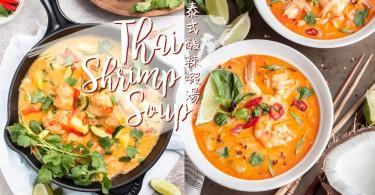 用來拌飯和煮湯麵也很棒哦~5步快手自製地道香濃泰式酸辣蝦湯