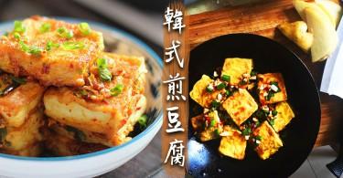 外脆內軟韓風好滋味~4步煎出韓式煎豆腐