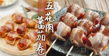 跟著深夜食堂學做菜~3步超簡易自製香甜惹味五花肉蕃茄串!