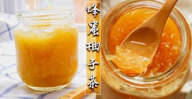冬天就是要喝些補身又好喝的飲品~4步完成蜂蜜柚子茶