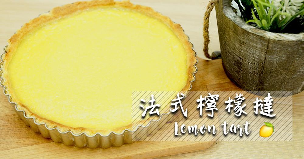 【清新好滋味】法式檸檬撻