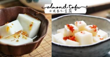 濃濃的奶香味道比布甸還好吃!4步簡單自製香滑日式杏仁豆腐