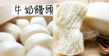 做一大堆留著早餐食!5種簡單材料自製香軟奶味濃的牛奶饅頭