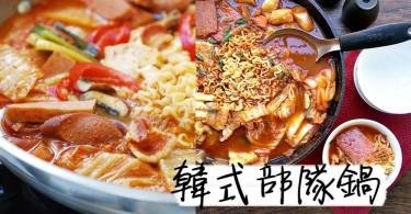 一人晚餐也可以吃火鍋!在家也可以自製暖暖又滿料的韓式芝士部隊鍋