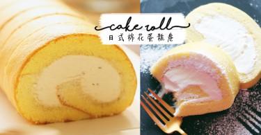 只要記住全部也是4就可以了!超簡易配方製作口感鬆軟不裂開的日式蛋糕卷