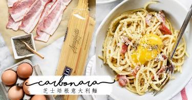 15分鐘快手製作晚餐!簡單自製經典「Carbonara」香濃芝士培根蛋麵!