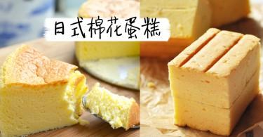 吃上去就是輕起司蛋糕的口感!自製不用奶油起司的香軟棉花蛋糕