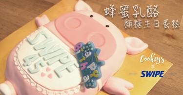 【派對食譜】簡易蜂蜜乳酪翻糖生日蛋糕 - 潔Pig生日快樂喔~