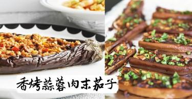 在家也可以做出串燒店的水準!3步零難度自製香烤惹味蒜蓉肉末茄子