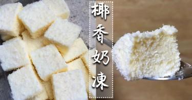 牛奶也有這個吃法呢~3步做出椰香奶凍
