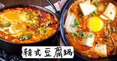 喝完一鍋就又飽又暖了!簡易自製美味滿料韓式泡菜豆腐鍋