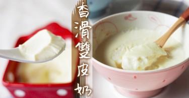 最簡單的材料做最傳統的甜品!3種材料+5步快手製作香滑燉雙皮奶