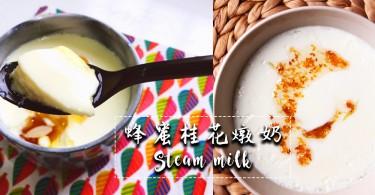 晚上吃這個暖入心而且易入睡!3步燉出蜂蜜桂花燉奶