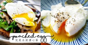 再也不用浪費雞蛋了!五分鐘零失敗簡易自製完美水波溏心蛋