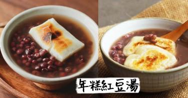 天氣冷就來一碗熱烘烘的甜品!5步自製暖肚又Q糯美味的日式年糕紅豆湯