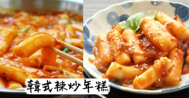 灑上滿滿的起司更美味!快手簡易自製韓式料理入門必學的韓式辣炒年糕